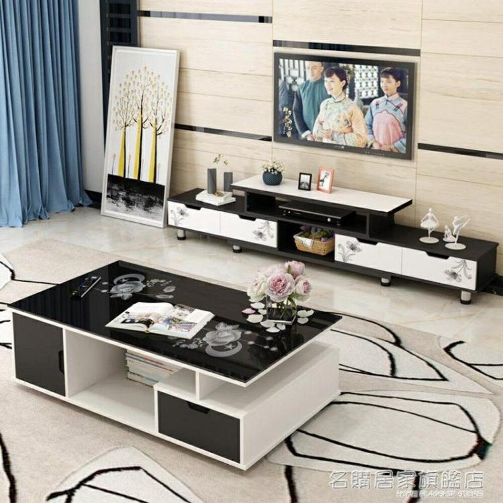 電視櫃茶幾組合現代簡約北歐式經濟型簡易電視機櫃小戶型客廳地櫃 ATF 名購居家 雙12購物節