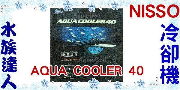 原價:20000【水族達人】【即期品&NG商品】【冷卻機】日本NISSO《冷卻機AquaCooler40》