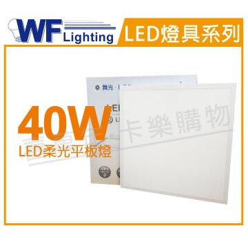 舞光 LED 40W 3000K 黃光 全電壓 輕鋼架 直下 柔光平板燈 光板燈 _ WF431102