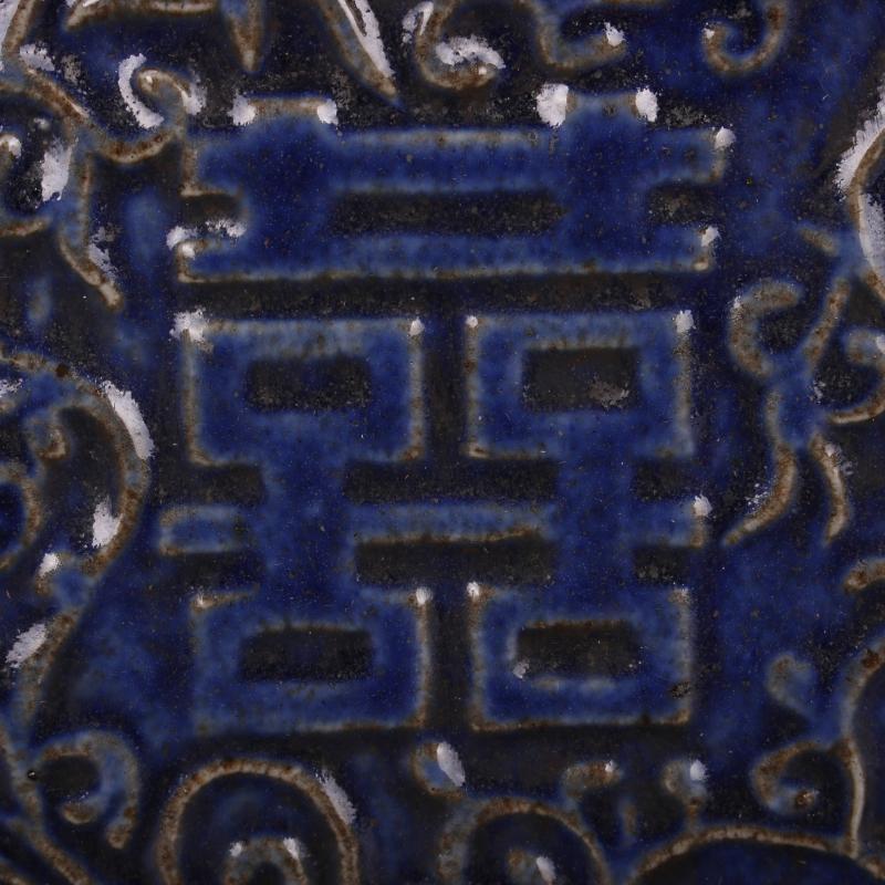 元祭藍釉雕刻纏枝喜字紋茶葉罐仿古老貨瓷器家居中式擺件古董古玩1入