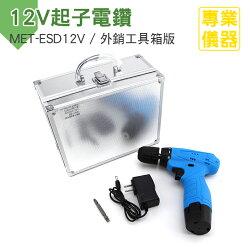 《安居生活館》12v電鑽 起子機 鋰電充電式12V電鑽 12v電動起子 DIY 木工裝潢 MET-ESD12V