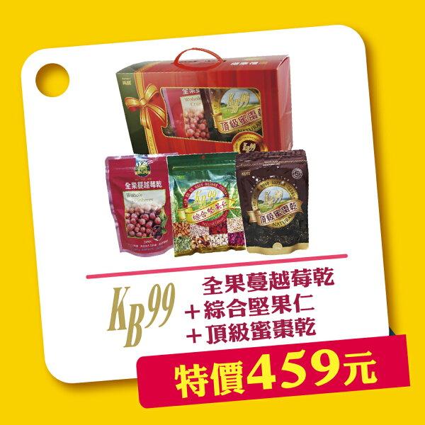 肯寶 KB99:【肯寶KB99】果乾年節禮盒組合2