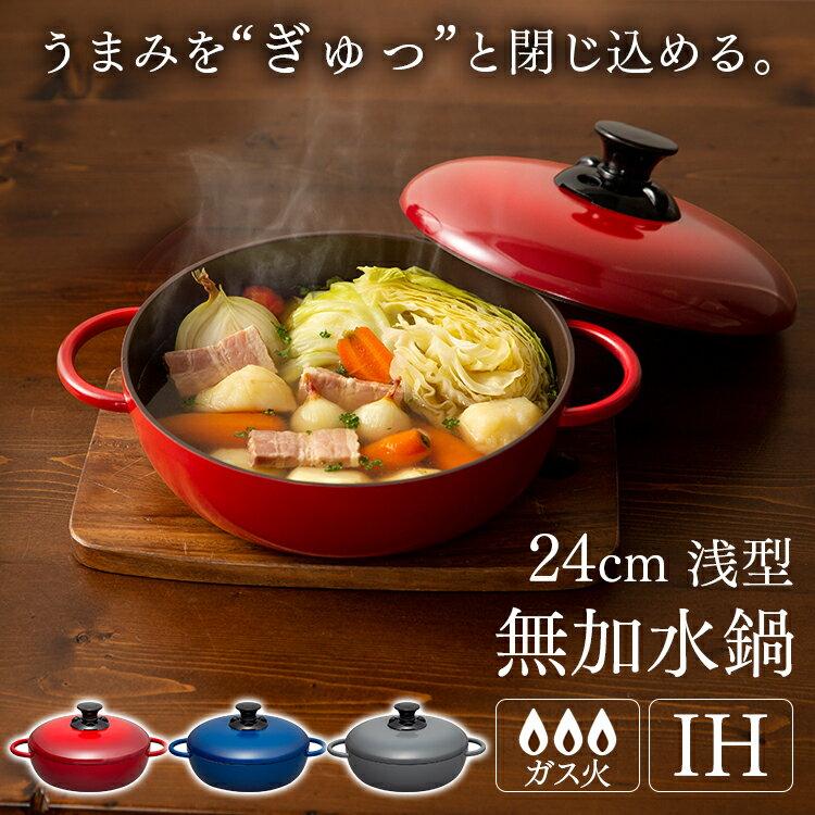 日本IRIS OHYAMA  /  簡約時尚 無加水鍋 淺型 24cm  / 手提鍋 兩耳鍋 / 無水烹調鍋。共3色-日本必買 日本樂天代購(5979) 0