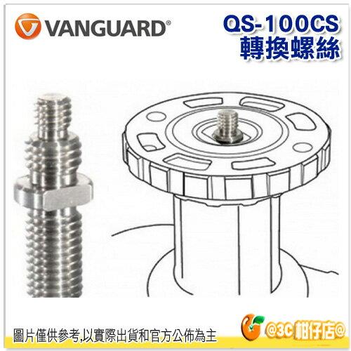 VANGUARD 精嘉 QS-100CS 轉換螺絲 公司貨 另售 QS-100RF QS-100SS 雲台把手 快板 快拆板 等 攝影配件