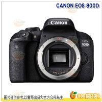Canon數位相機推薦到送註冊禮 Canon EOS 800D BODY 公司貨 單機身 不含鏡頭 CANON 800D就在3C 柑仔店推薦Canon數位相機