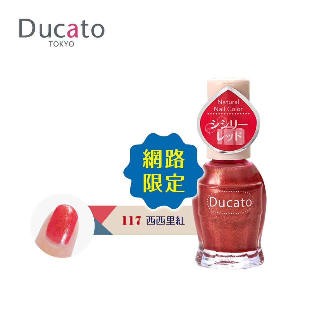 《日本製》Ducato 自然潤澤指甲油-117西西里紅N 11ml