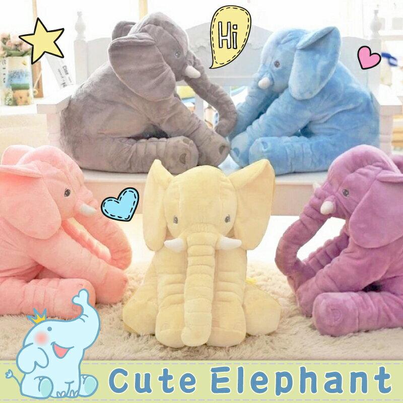 【葉子小舖】可愛大象抱枕/安撫嬰兒/哺乳餵奶輔助/寶寶護頭/車上頸靠/彌月禮物/生日禮物/毛絨玩偶/小朋友玩具/娃娃