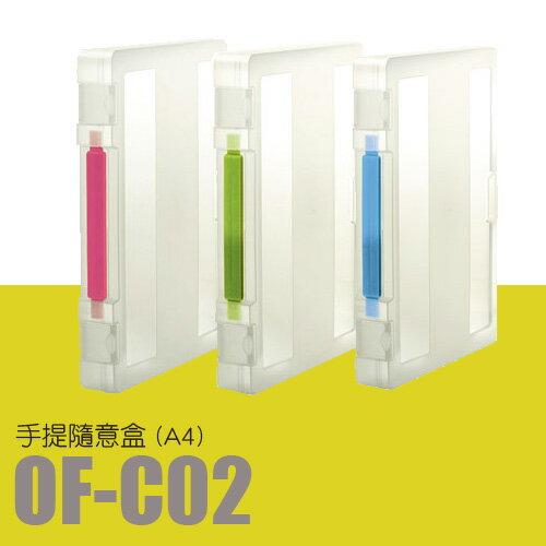 【量販24入】 樹德 SHUTER 隨身盒 密封盒 檔案盒 收納 手提隨意盒 A4 OF-C02