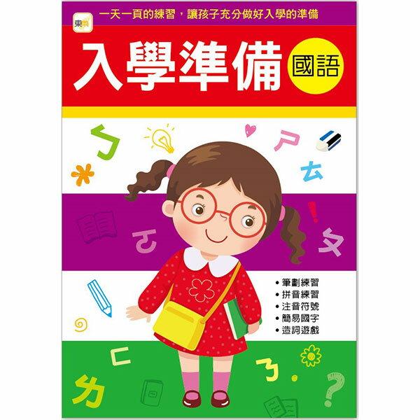 東雨入學準備:國語(2018年版)