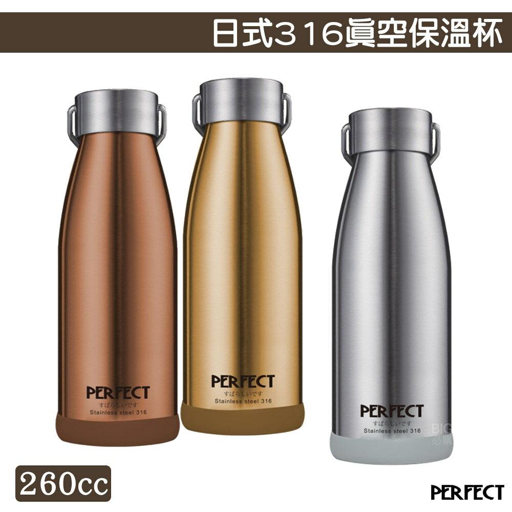 格調!PERFECT 日式316真空保溫杯260cc 不鏽鋼保溫杯 保溫瓶 水壺 真空保溫瓶 保溫 保冷 窄口設計