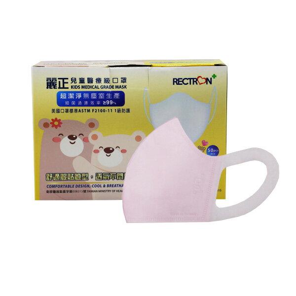 兒童3D醫用口罩(櫻花粉)-50入 /單片包裝