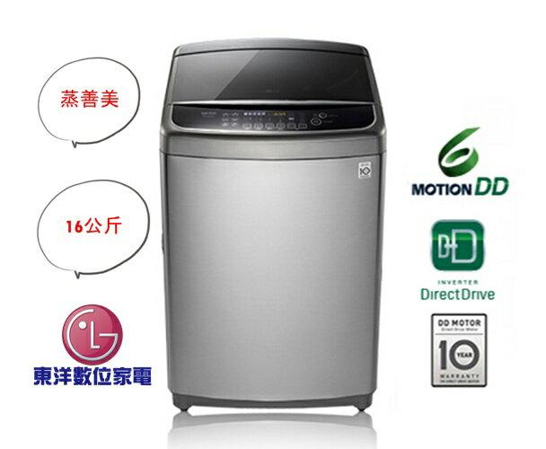 ****東洋數位家電****LG 6MOTION DD直立式變頻洗衣機 不銹鋼銀 / 16公斤洗衣容量WT-SD169HVG