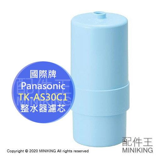 日本代購 空運 Panasonic 國際牌 TK-AS30C1 濾芯 濾心 適用 TK-AS30 PJ-A201 A203