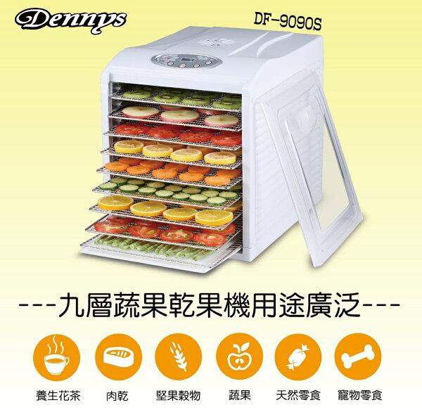 Dennys九層微電腦定時多段溫控蔬果烘乾機(DF-9090S)2018全新機種