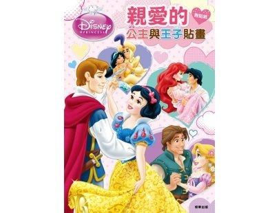親愛的公主與王子貼畫#RCA09