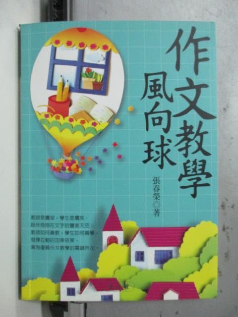 【書寶二手書T7/大學教育_OCH】作文教學風向球_張春榮
