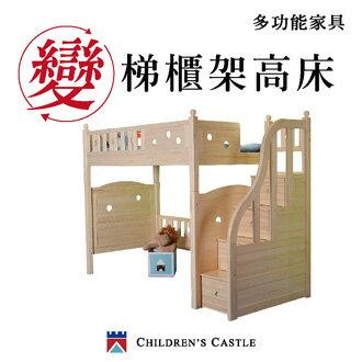 兒麗堡 -【梯櫃架高床(基礎款)】 兒童床 兒童家具 雙層床 多功能家具 芬蘭松實木 架高床(價格含贈品)
