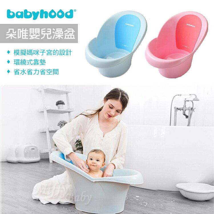 🔥免運🔥Babyhood 朵唯嬰兒澡盆 非月亮澡盆 浴盆 嬰兒澡盆-MiffyBaby
