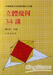 立體幾何34講