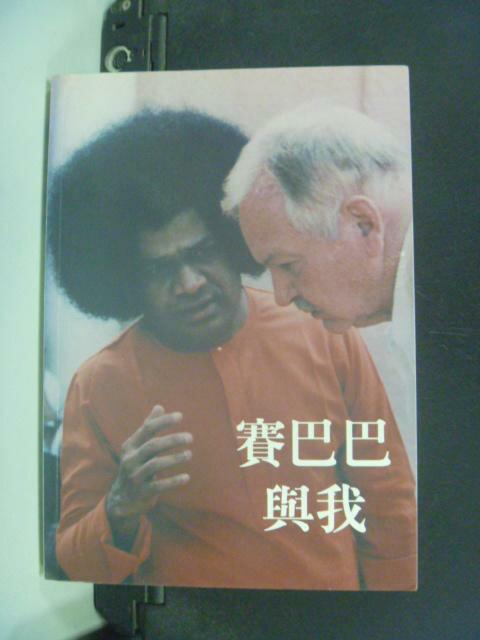 【書寶二手書T6/宗教_GAW】賽巴巴與我_約翰.希斯洛