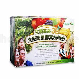 大熊 生機高鈣 3B蔬果酵素植物奶 25公克x26包/盒