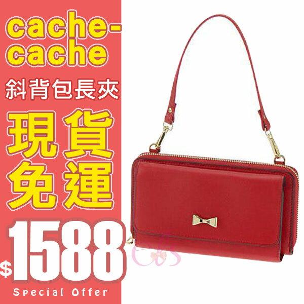 cache cache 日本斜背長皮夾 蝴蝶結3WAY包 杜小比柯以柔 14款供選 現貨 ☆艾莉莎ELS☆