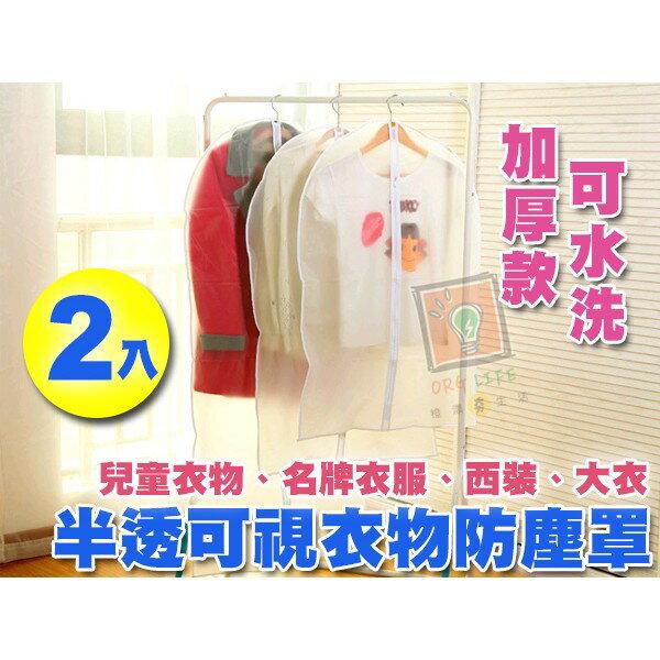 ORG《SD0748》2入裝~半透明 可水洗 加厚 衣物 防塵套 防塵罩 大衣 西裝 洋裝 名牌衣 防塵 換季 生活用品