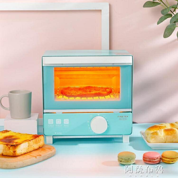 【現貨】烤箱 Finetek多功能家用烘焙迷你小烤箱5L 精致獨立控溫全自動電烤箱 快速出貨