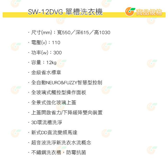 含拆箱定位+舊機回收 台灣三洋 SANLUX SW-12DVG 單槽 洗衣機 12kg 公司貨 變頻 3D環流槽