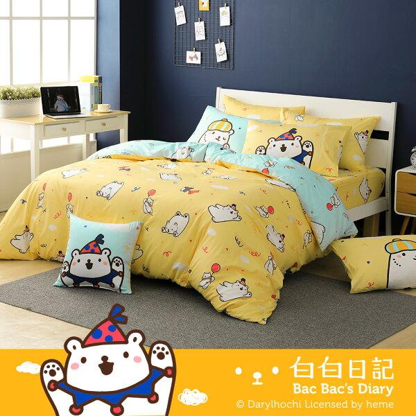 床包被套組四件式雙人兩用被加大床包組白白日記-歡樂派對時光黃美國棉授權品牌[鴻宇]台灣製
