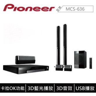 PIONEER 3D藍光家庭劇院組 MCS-636 6期0利率 公司或