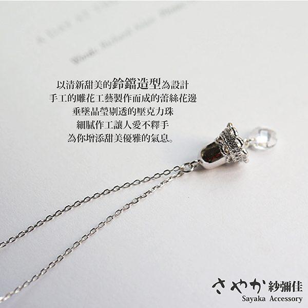 【Sayaka紗彌佳】純銀小清新風格鏤空蕾絲鈴鐺垂墜項鍊