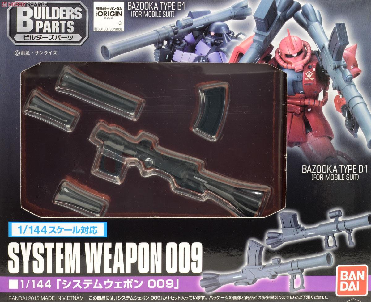 ◆時光殺手玩具館◆ 現貨 組裝模型 模型 鋼彈模型 BANDAI GUNPLA BUILDERS PARTS 1/144 專用 系統武器組 009