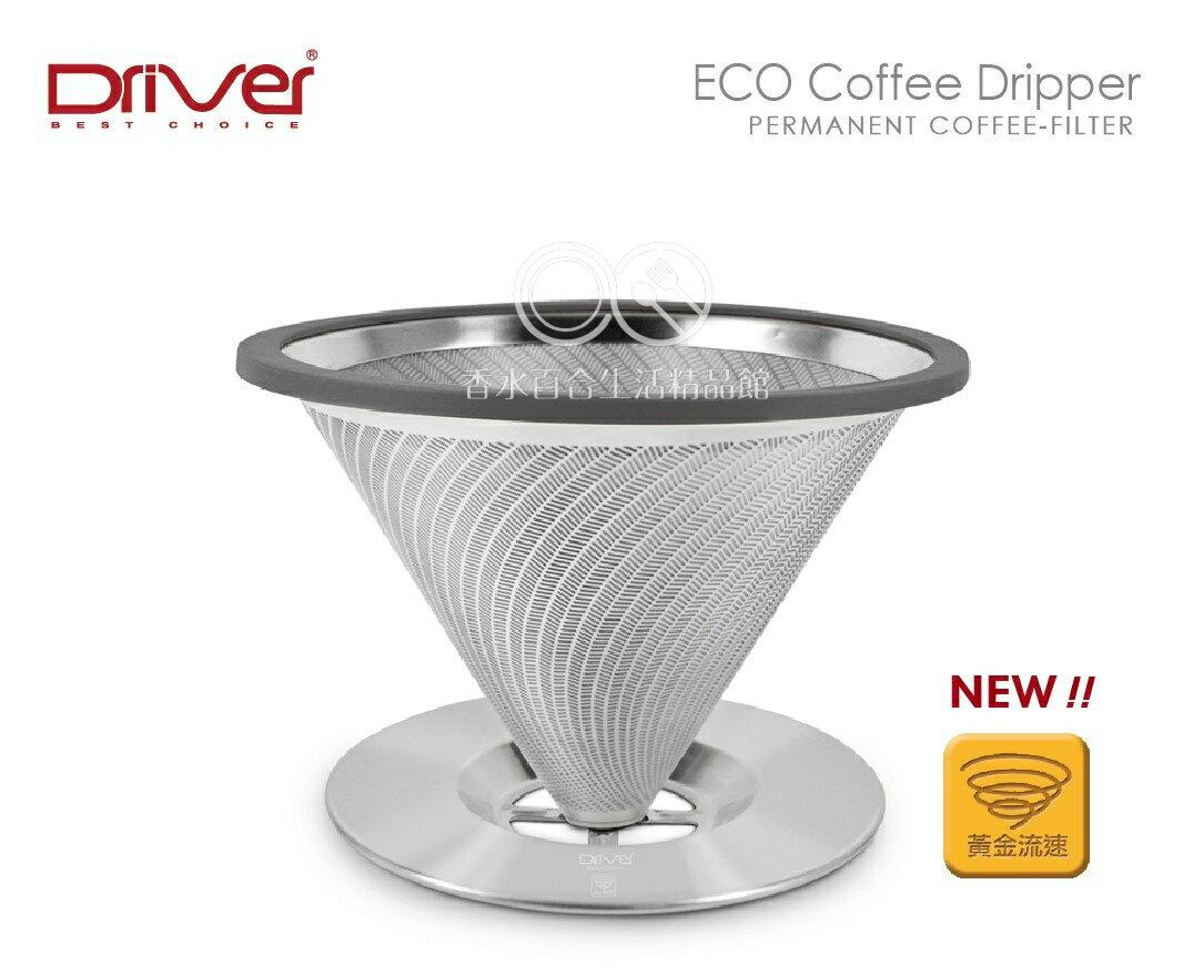 🌟現貨🌟Driver 黃金流速不銹鋼濾杯 GB-G510102 304不鏽鋼濾杯 錐形濾杯 Drvier 不鏽鋼濾網