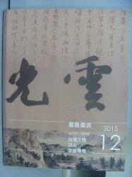 【書寶二手書T9/收藏_PCR】沐春堂_2015/12_寶島曼波-台灣文物詩人字畫專場