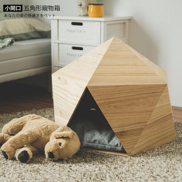 預購至525陸續安排出貨寵物窩寵物床狗窩狗籠無印風五角形寵物箱(小)含墊子完美主義【R0138】