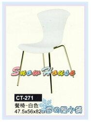 ╭☆雪之屋居家生活館☆╯ CT-271 P49餐椅-白色/造型椅/櫃檯椅/吧檯椅/辦公椅/洽談椅/學生椅/休閒椅