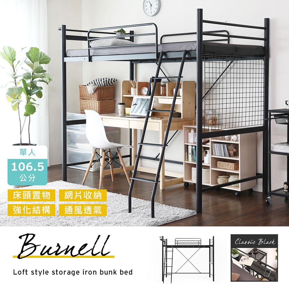 日式 推薦 伯奈爾系列工業風單人雙層鐵床架 / 高腳床(DIY自行組裝 / 不含薄墊)  /  H&D 3