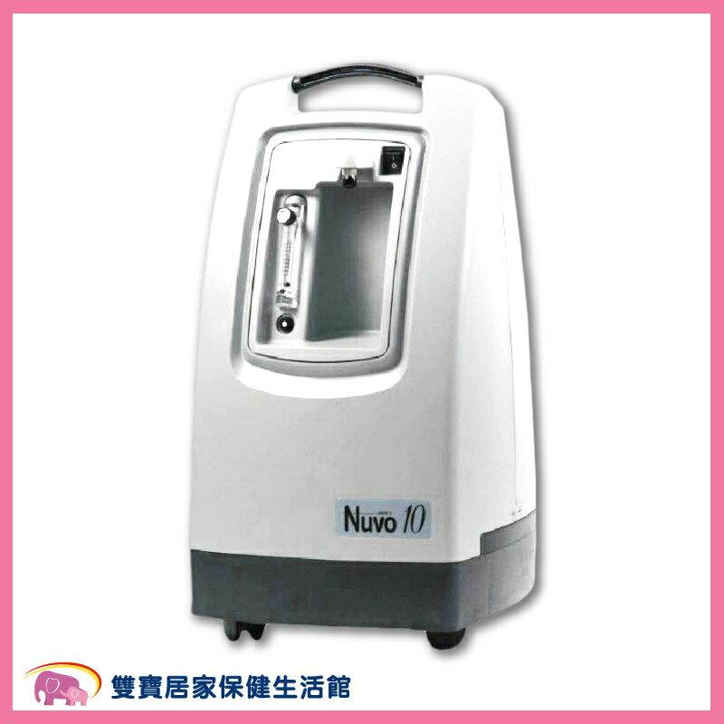 【來電享優惠】Nuvo 10公升氧氣製造機 10L 氧氣機 NIDEK耐迪克 送血氧濃度機x1