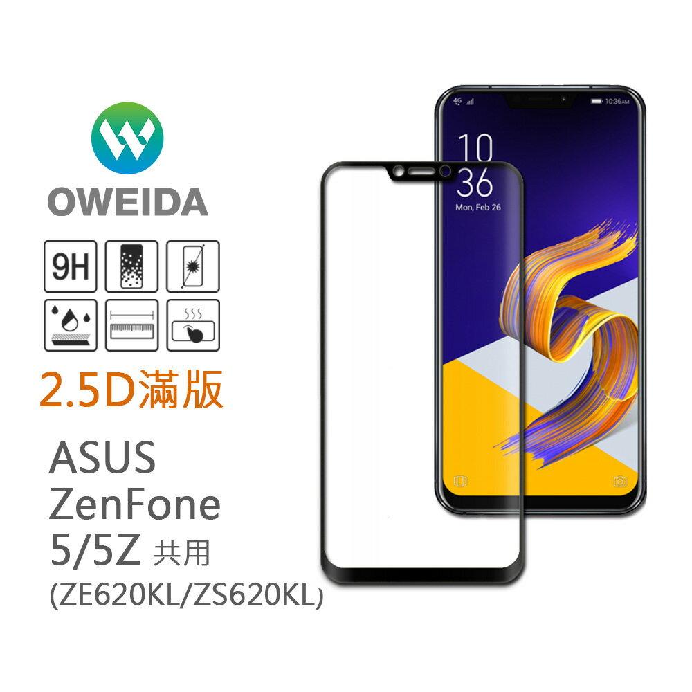 Oweida ASUS ZenFone 5/5Z (ZE620KL/ZS620KL)共用 2.5D滿版鋼化玻璃貼
