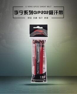 【登瑞體育】李寧羽球專用握把皮(防滑型)_GP202