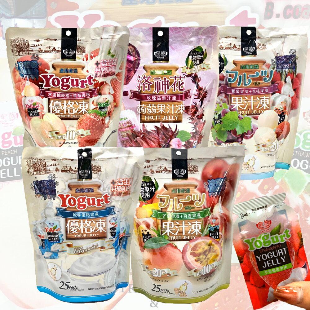 餅之鋪食品暢貨中心 皇族雙味優格凍(25包)-500g