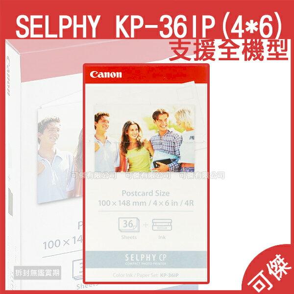 佳能 Canon SELPHY KP-36IP 4x6 明信片相紙 36張 適用佳能相印機CP1200.CP1300 可傑