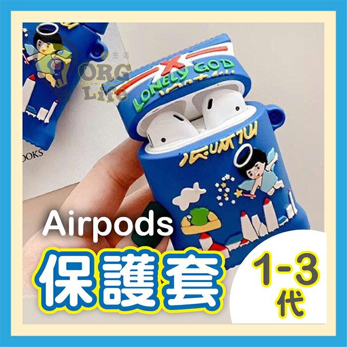 ORG《SD2375》30款以上 Airpods 1代 2代 3代 保護套 軟保護套 矽膠保護套 硅膠保護套 矽膠套