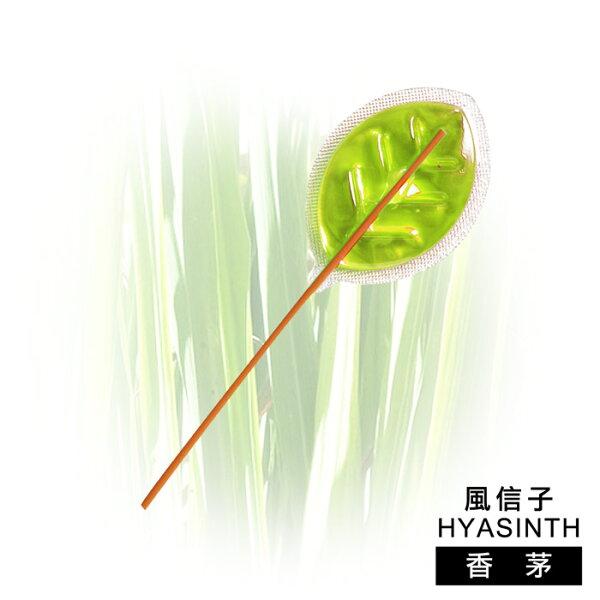 【風信子HYASINTH】專利香氛芳香棒系列(香味_香茅)