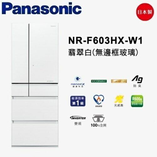 Panasonic600LNR-F603HX日本製六門變頻冰箱國際牌翡翠白免運費12期0%公司貨NR-F603HXW1日製