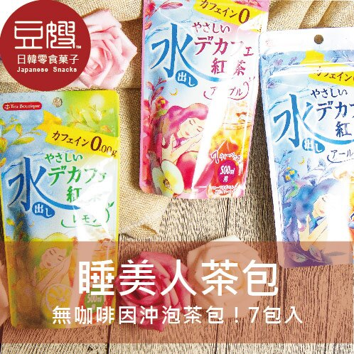 【豆嫂】日本沖泡 日茶睡美人無咖啡因茶包7包入(伯爵紅茶/蘋果茶/檸檬茶)