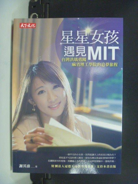 【書寶二手書T6/傳記_JNV】星星女孩遇見MIT:麻省理工學院的追夢旅程_謝其濬