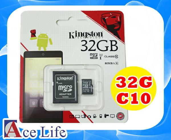 【九瑜科技】Kingston 金士頓 32G 32GB Class10 C10 micro SD SDHC TF UHS-1 80MB/s 記憶卡 手機 行車紀錄器 另有 Sandisk