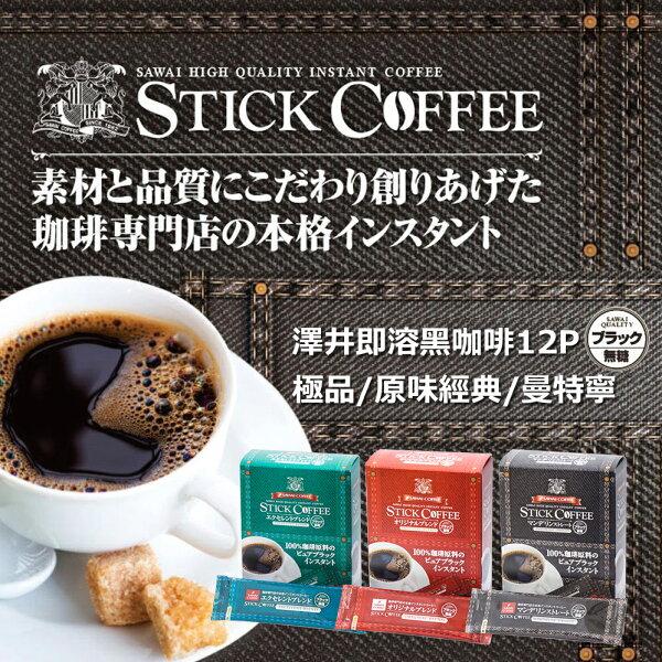 【澤井咖啡】即溶咖啡系列12P任選2盒$299